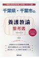 千葉県・千葉市の養護教諭 参考書 2020 千葉県の教員採用試験「参考書」シリーズ11