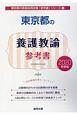 東京都の養護教諭 参考書 2020 東京都の教員採用試験「参考書」シリーズ12