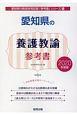 愛知県の養護教諭 参考書 2020 愛知県の教員採用試験「参考書」シリーズ13