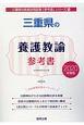 三重県の養護教諭 参考書 2020 三重県の教員採用試験「参考書」シリーズ12