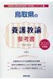 鳥取県の養護教諭 参考書 2020 鳥取県の教員採用試験「参考書」シリーズ12