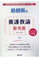 島根県の養護教諭 参考書 2020 島根県の教員採用試験「参考書」シリーズ12