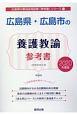 広島県・広島市の養護教諭 参考書 2020 広島県の教員採用試験「参考書」シリーズ11