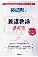 長崎県の養護教諭 参考書 2020 長崎県の教員採用試験「参考書」シリーズ12