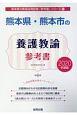 熊本県・熊本市の養護教諭 参考書 2020 熊本県の教員採用試験「参考書」シリーズ11