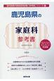 鹿児島県の家庭科 参考書 2020 鹿児島県の教員採用試験「参考書」シリーズ10