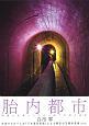 胎内都市 暗闇の世界にひろがる地下水道の迷宮