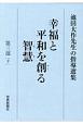 幸福と平和を創る智慧 第三部(下) 池田大作先生の指導選集