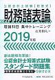 公認会計士試験 短答式 財務諸表論 理論科目 集中トレーニング 2019
