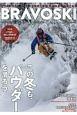 Bravo Ski 2019 (2)