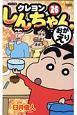 クレヨンしんちゃん<ジュニア版> (26)