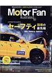 Motor Fan illustrated テクノロジーがわかると、クルマはもっと面白い(145)