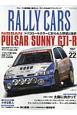 RALLY CARS NISSAN PULSAR/SUNNY GTI-R (22)