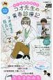 コオ先生の青春診療記 MF-マイフレンド-動物病院日誌