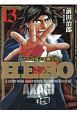HERO-ひろ- アカギの遺志を継ぐ男 (13)