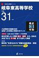 岐阜東高等学校 平成31年 高校別入試問題シリーズF61
