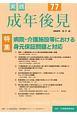 実践 成年後見 特集:病院・介護施設等における身元保証問題と対応 (77)
