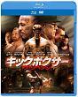 キックボクサー ザ・リベンジ ブルーレイ&DVDセット