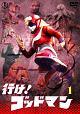 行け!ゴッドマン vol.1 【東宝DVD名作セレクション】
