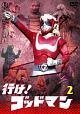 行け!ゴッドマン vol.2 【東宝DVD名作セレクション】