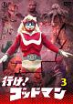 行け!ゴッドマン vol.3 【東宝DVD名作セレクション】