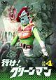 行け! グリーンマン vol.4 【東宝DVD名作セレクション】