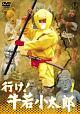 行け!牛若小太郎 vol.1 【東宝DVD名作セレクション】