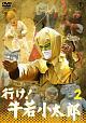 行け!牛若小太郎 vol.2 【東宝DVD名作セレクション】