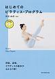 はじめてのピラティス・プログラム(仮) DVD付き