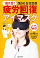 1日1分! 目から血流促進 疲労回復アイマスク 特別付録 RHアイマスク(プラウシオン素材)