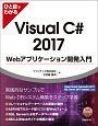 ひと目でわかるVisual C#2017 Webアプリケーション開発入門(仮)