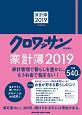クロワッサン特別編集 家計簿 2019
