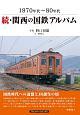 続・関西の国鉄アルバム 1970年代~1980年代
