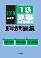 1級建築施工管理技士 即戦問題集 2019