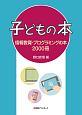 子どもの本 情報教育・プログラミングの本2000冊