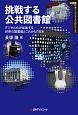 挑戦する公共図書館 図書館サポートフォーラムシリーズ デジタル化が加速する世界の図書館とこれからの日本