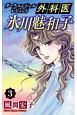 ダーク・エンジェル レジェンド 外科医 氷川魅和子 (3)