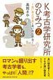 K考古学研究所のひみつ 良い考古学者と悪い考古学者 (2)