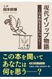 現代イソップ物語 日本的生き方について