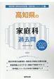 高知県の家庭科 過去問 2020 高知県の教員採用試験「過去問」シリーズ9