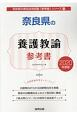 奈良県の養護教諭 参考書 2020 奈良県の教員採用試験「参考書」シリーズ11