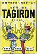 タギロン<新装版>