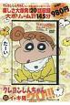 TVシリーズ クレヨンしんちゃん 嵐を呼ぶイッキ見20!!!おてんばだけど…ひまはとってもかわいいゾ編