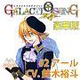 ピタゴラスプロダクション GALACTI9★SONGシリーズ #2「タイトル未定」野村アール(豪華版)