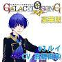 ピタゴラスプロダクション GALACTI9★SONGシリーズ #3「タイトル未定」藍羽ルイ(豪華版)