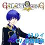 ピタゴラスプロダクション GALACTI9★SONGシリーズ #3「タイトル未定」藍羽ルイ