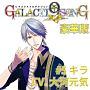 ピタゴラスプロダクション GALACTI9★SONGシリーズ #5「タイトル未定」緋室キラ(豪華版)