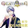 ピタゴラスプロダクション GALACTI9★SONGシリーズ #5「タイトル未定」緋室キラ