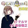 ピタゴラスプロダクション GALACTI9★SONGシリーズ #7「タイトル未定」仲真テルマ(豪華版)