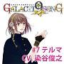ピタゴラスプロダクション GALACTI9★SONGシリーズ #7「タイトル未定」仲真テルマ